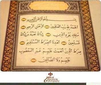 في رحاب سورة.. تفسير سورة الفاتحة  1111
