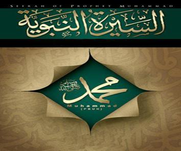 الجمعية الإسلامية بالقصر الكبير تنظم إقصائيات السيرة النبوية بمؤسسة الهدى الخصوصية