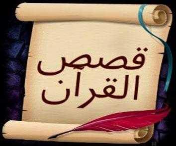 ما هي قصه مائده عيسى عليه السلام(م)