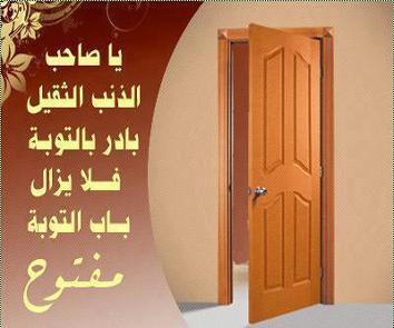 ان الله بلطفه ورحمته فتح لعباده أبواب التوبة