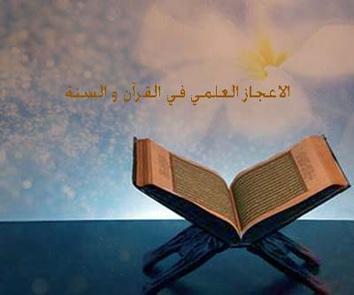 الاعجاز العلمي في القرآن الكريم