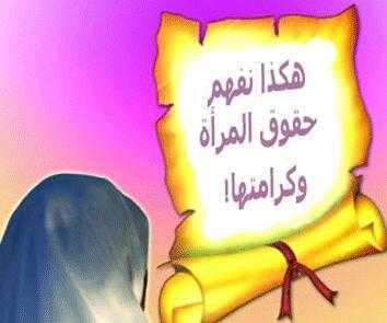 الزوجة المعلقة ....كرامة المرأة في الإسلام
