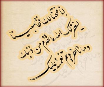 في رحاب سورة.. الفتح 731