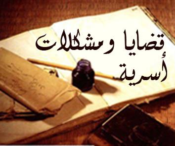 a33a777cb003f إستراحة الأسرة  الأرشيف  - المنتدى الرسمي لفضيلة الشيخ الدكتور محمد بن  عبدالرحمن العريفي